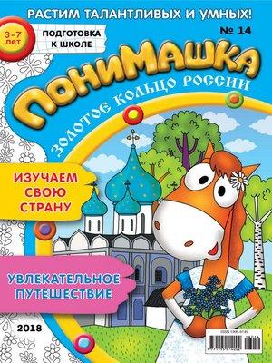cover image of ПониМашка. Развлекательно-развивающий журнал. №14/2018