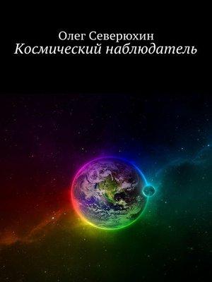 cover image of Космический наблюдатель