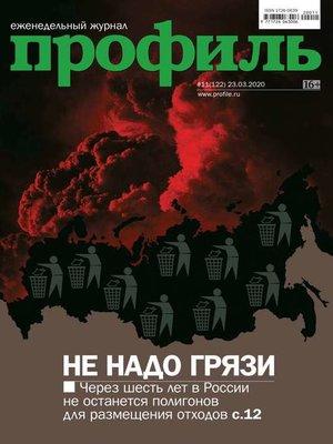 cover image of Профиль 11-2020