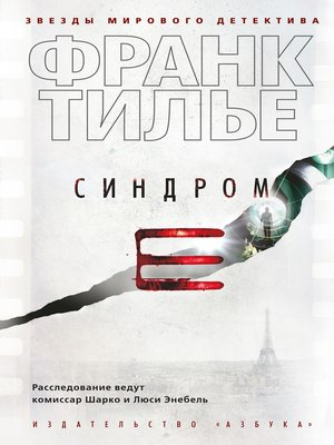 cover image of Синдром Е