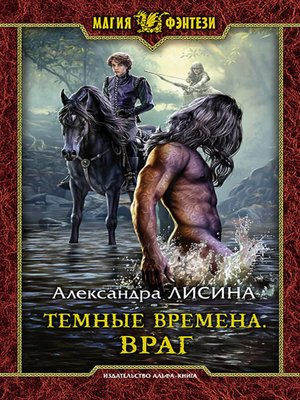 cover image of Темные времена. Враг