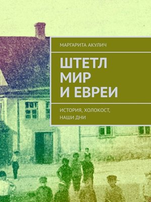 cover image of Штетл Мир и евреи. История, холокост, наши дни