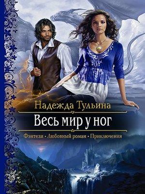 cover image of Весь мир у ног