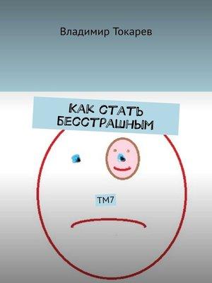 cover image of Как стать бесстрашным. ТМ7