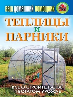 cover image of Теплицы и парники