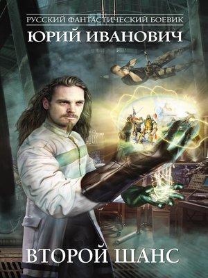 cover image of Второй шанс