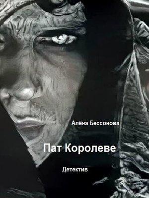 cover image of Пат Королеве! Детектив