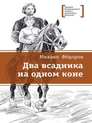 cover image of Два всадника на одном коне