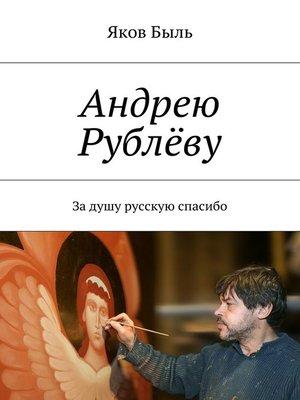 cover image of Андрею Рублёву. Задушу русскую спасибо