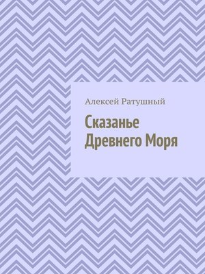cover image of Сказанье ДревнегоМоря