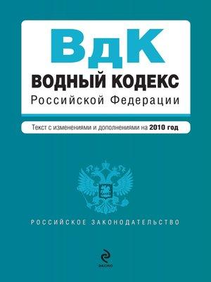 cover image of Водный кодекс Российской Федерации с изменениями и дополнениями на 2010 год