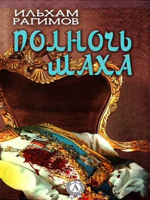cover image of Полночь шаха
