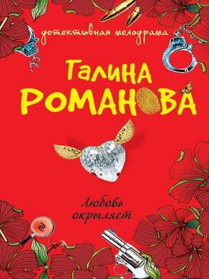 cover image of Любовь окрыляет