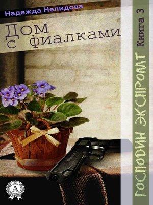 cover image of Книга 3. Дом с фиалками