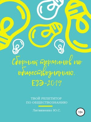 cover image of Сборник терминов по обществознанию. ЕГЭ-2019