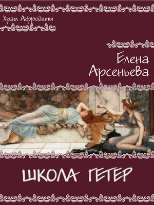 cover image of Школа гетер