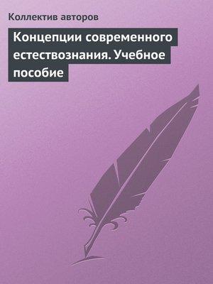 cover image of Концепции современного естествознания. Учебное пособие