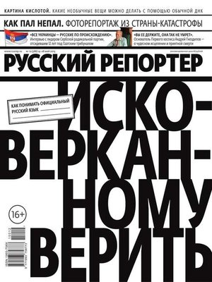 cover image of Русский Репортер 12-2015