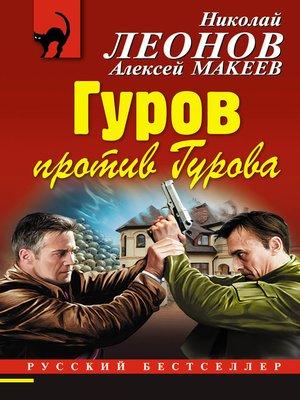 cover image of Гуров против Гурова