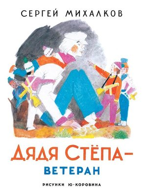 cover image of Дядя Стёпа – ветеран