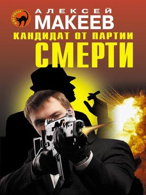 cover image of Кандидат от партии смерти