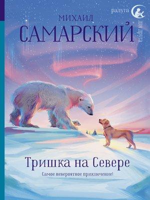cover image of Тришка на Севере