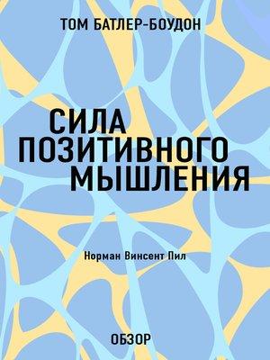 cover image of Сила позитивного мышления. Норман Винсент Пил (обзор)