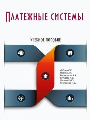 cover image of Платежные системы