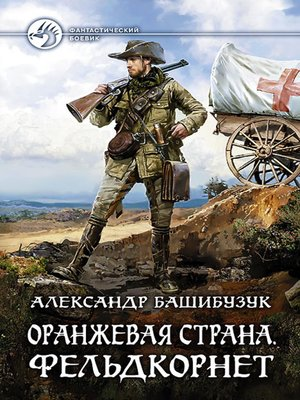 cover image of Оранжевая страна. Фельдкорнет