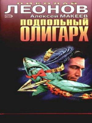 cover image of Подпольный олигарх