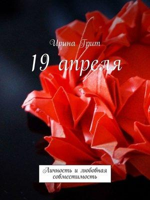cover image of 19 апреля. Личность илюбовная совместимость