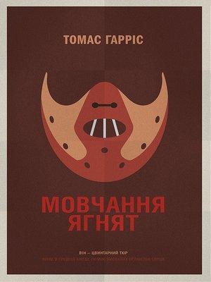 cover image of Мовчання ягнят