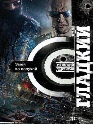 cover image of Змея за пазухой