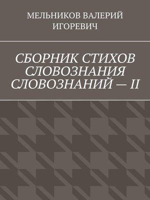 cover image of СБОРНИК СТИХОВ СЛОВОЗНАНИЯ СЛОВОЗНАНИЙ–II