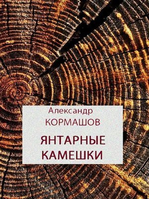 cover image of Янтарные камешки. рассказы