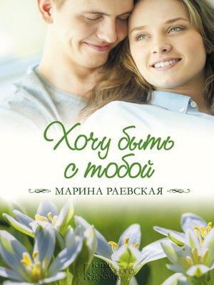 cover image of Хочу быть с тобой