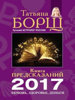 cover image of Книга предсказаний на 2017 год. Любовь, здоровье, деньги