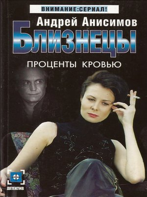 cover image of Проценты кровью