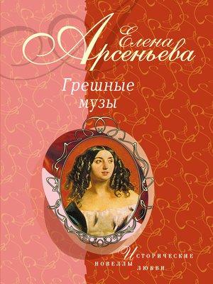 cover image of Черные глаза (Василий Суриков – Елизавета Шаре)