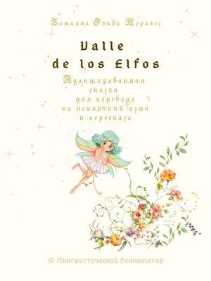 cover image of Valle de los Elfos. Адаптированная сказка для перевода наиспанский язык ипересказа. ©Лингвистический Реаниматор