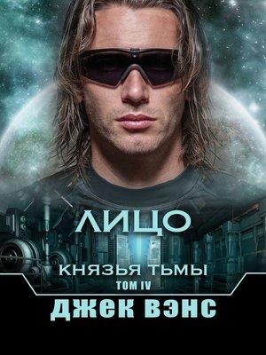 cover image of Лицо. Князья тьмы. ТомIV