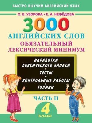 cover image of 3000 английских слов. Обязательный лексический минимум. 4 класс. Часть II