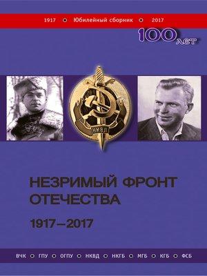 cover image of Незримый фронт Отечества. 1917–2017. Книга 1