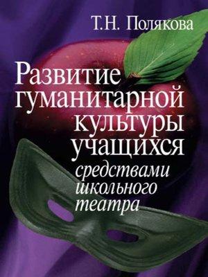cover image of Развитие гуманитарной культуры учащихся средствами школьного театра