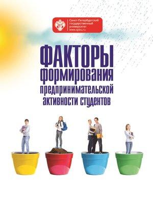 cover image of Факторы формирования предпринимательской активности студентов