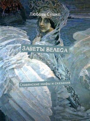 cover image of Заветы Велеса. Славянские мифы исказания
