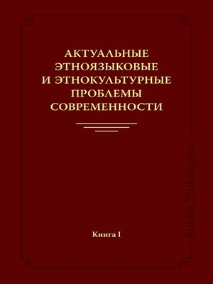 cover image of Актуальные этноязыковые и этнокультурные проблемы современности. Книга I