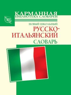 cover image of Новый школьный русско-итальянский словарь