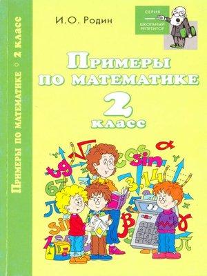 cover image of Примеры по математике. 2 класс