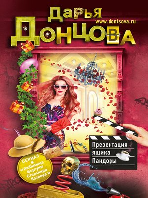 cover image of Презентация ящика Пандоры